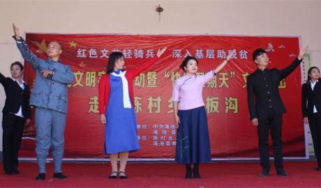 10月28日周日,渑池县陈村乡石板沟村上演主题活动专场文化演出