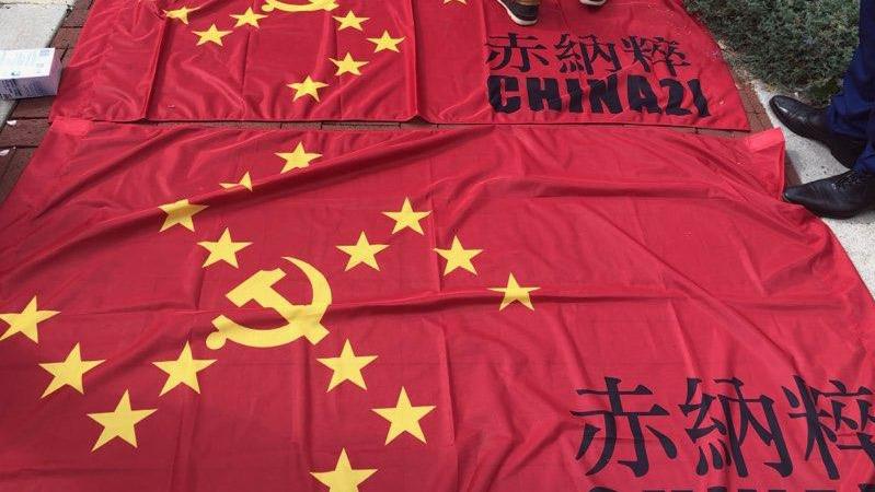 反对赤纳粹、声援自由香港集会