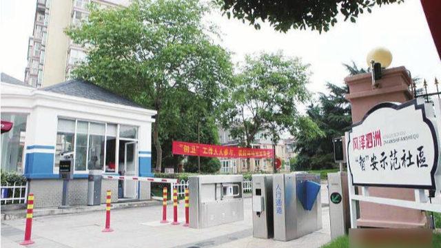 浙江省嘉善县一智能安防小区引入车辆和人脸识别技术的集成系统