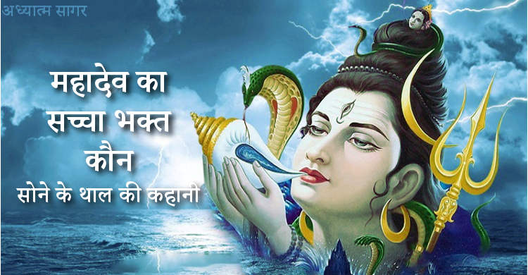 shiv ka sachcha bhakt