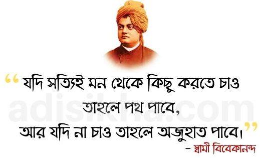 swami vivekananda bani about education