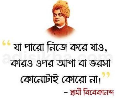Swami Vivekananda Quotes in bengali images