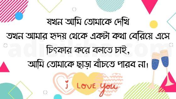 Best love quotes in bengali