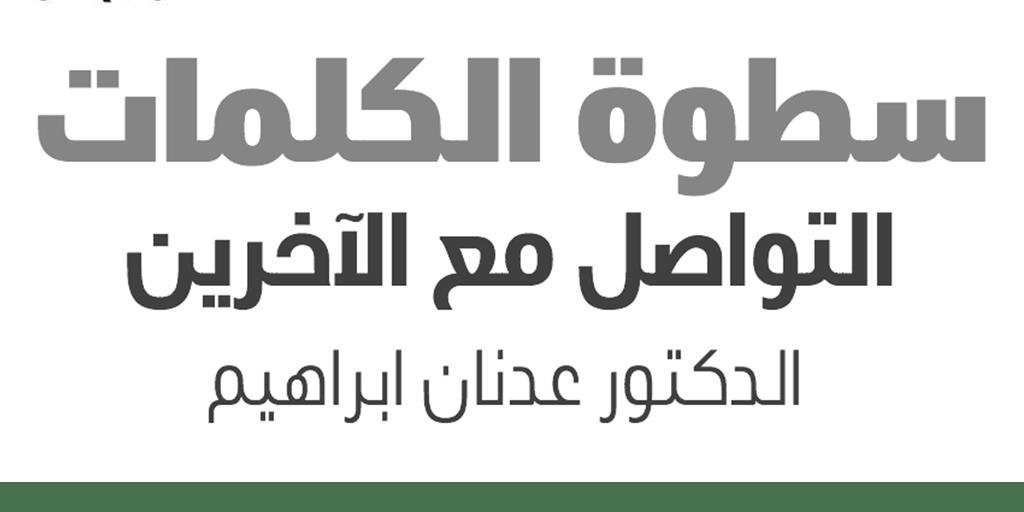 التعامل مع الآخرين سطوة الكلمات ج2 الدكتور عدنان
