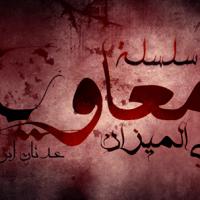 سلسلة معاوية في الميزان - حلقة 3 - طليعة التبيان 3/10