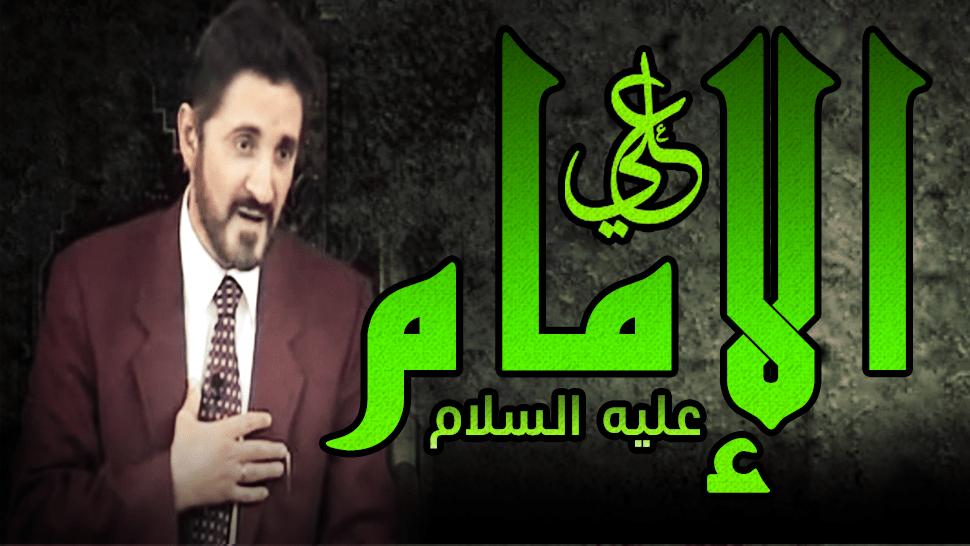 معركة النهروان   الدين والحياة   الشيخ محمد كنعان   9 صفر 1439هـ