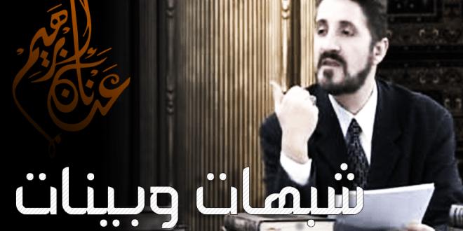 chobohat adnan ibrahim