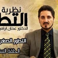 سلسلة نظرية التطور l الدكتور عدنان ابراهيم l الحلقة 17