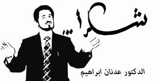 شكرا عدنان ابراهيم