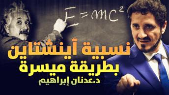 نسبية آينشتاين بطريقة ميسرة - عدنان ابراهيم