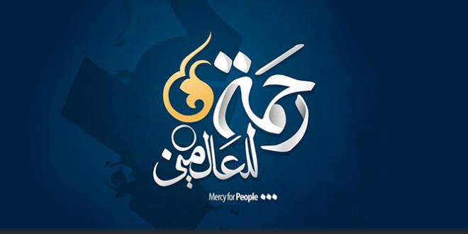 روتانا عدنان ابراهيم رحمة للعالمين