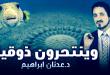 ADNAN IBRAHIM COVER