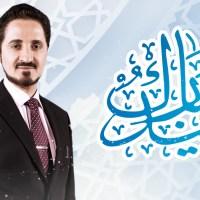 تهنئة الدكتور عدنان إبراهيم بمناسبة حلول عيد الفطر