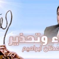 رجاء وتحذير من الدكتور عدنان ابراهيم لكل تلامذته ومحبيه
