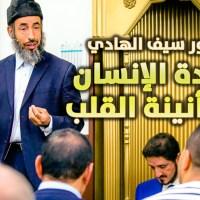 الدكتور سيف الهادي بمسجد الشورى بفيينا : سعادة الإنسان وطمأنينة القلب