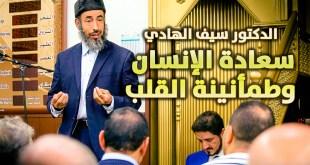 الدكتور سيف بن سالم الهادي أثناء القاء كلمته بمناسبة زيارته لمسجد الشورى في النمسا