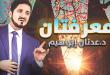 ma3rifan-adnan-ibrahim