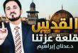 alquds-adnanibrahim