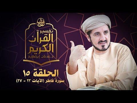 تفسير القرآن الكريم ۞ سورة فاطر الآيات 23 - 27 ۞ الحلقة 15