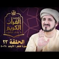 تفسير القرآن الكريم ۞ الدكتور عدنان إبراهيم ۞ الحلقة 23