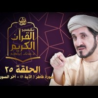 تفسير القرآن الكريم ۞ الدكتور عدنان إبراهيم ۞ الحلقة 25