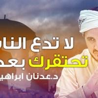 لن تجد من يقول لك هذا الكلام الرائع ( مؤثر جدا) | عدنان ابراهيم في واحد من افضل الفيديوهات التحفيزية