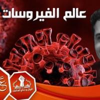 جهود العلماء في القضاء على الامراض و الفيروسات - د عدنان ابراهيم