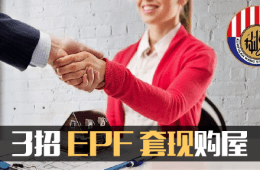 3-Ways-How-EPF-Buy-Property