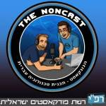 הנונקאסט – מגזין טכנולוגיה ישראלי