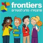 פרונטירז - מדע לצעירים