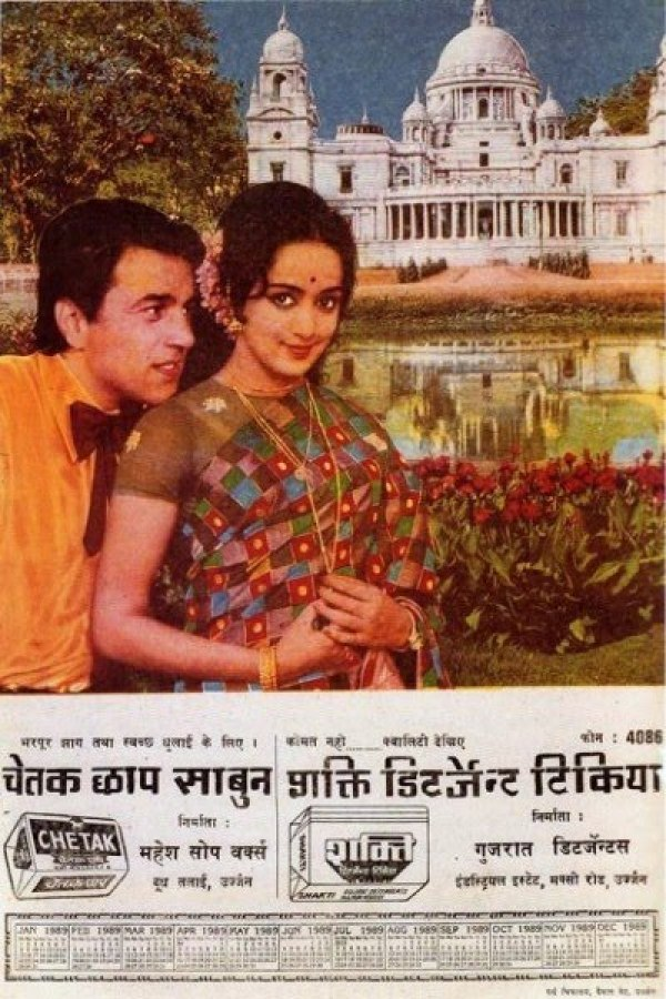 dharmendra in vintage ads