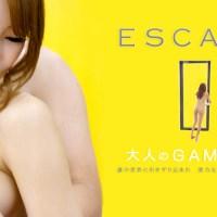 大人のGAME 〜Escape〜 後編