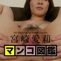 マンコ図鑑 宮崎愛莉