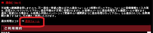 How to unsubscribe Nozoki NAKAMURAYA 1