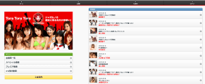 The smartphone site of X1X