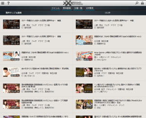 The smartphone site of XXX Triple X 1