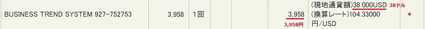 私のクレジットカードを使ってX1Xに入会した時の料金明細