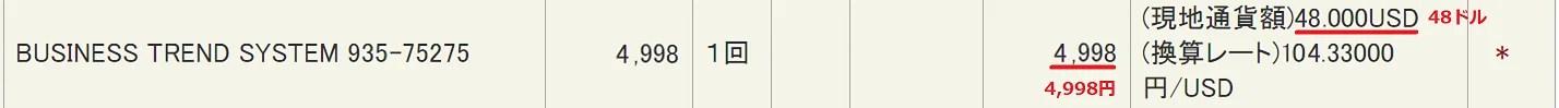 援助交際めちゃはめムービーの30日会員料金のクレジットカード明細書