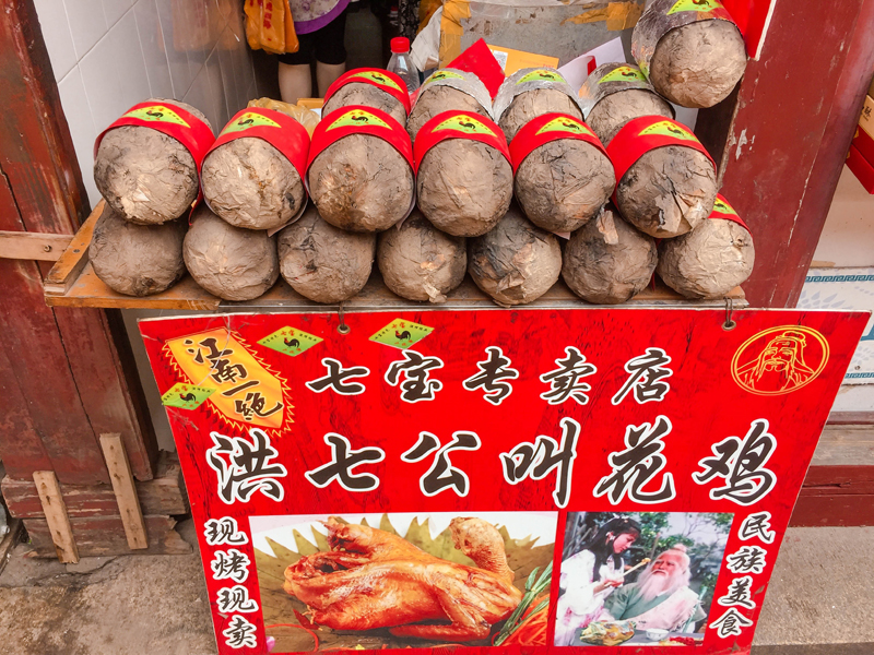 Qibao Water Town Beggars Chicken