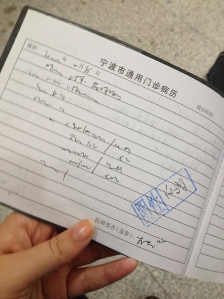 Chinese doctor handwriting