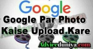 mobile se google par photo upload kaise kare