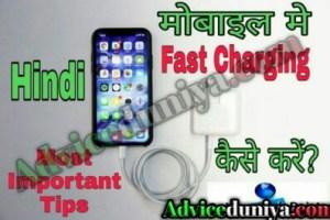 mobile fast charging कैसे करे