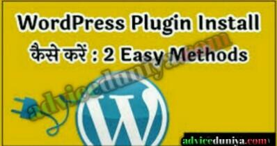 whatsapp plugin install कैसे करे