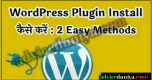 whatsapp plugin install कैसे करे