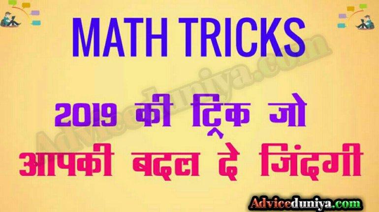 Math Tricks In Hindi