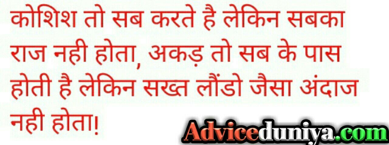 damdar whatsapp status in hindi