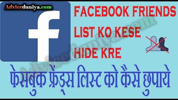 Facebook par friend kaise chhupaye