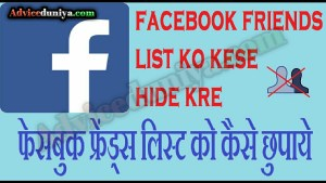 Facebook par friend kaise chhupaye