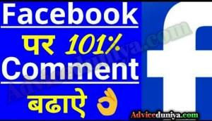 Facebook par comment kaise badhaye