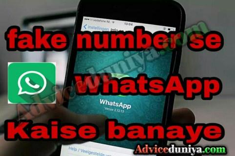 Fake Whatsapp kaise banaye